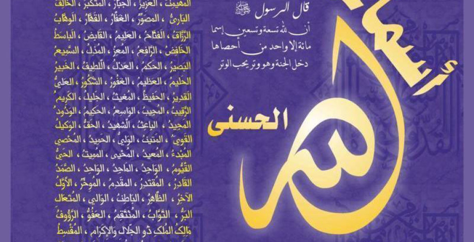 أسماء الله الحسنى وترجمتها