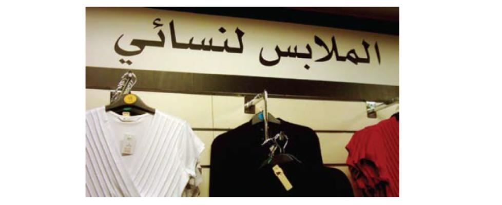 أخطاء لغوية: تذكير النسوة