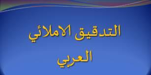 التدقيق الاملائي العربي