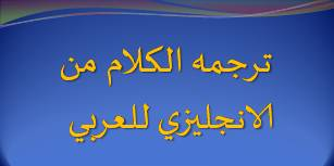 الكلام من الانجليزي للعربي لانج ڤارا خدمات ترجمة وتدقيق لغوي