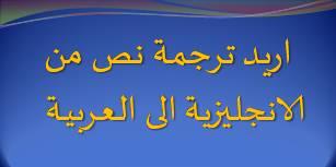 اريد ترجمة نص من الانجليزية الى العربية