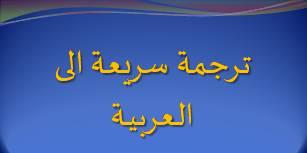 ترجمة سريعة الى العربية