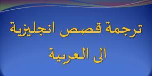 ترجمة قصص انجليزية الى العربية