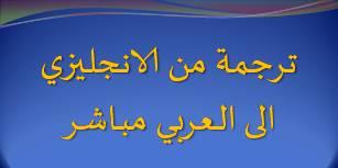 ترجمة من الانجليزي الى العربي مباشر