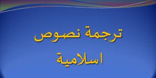 ترجمة نصوص اسلامية