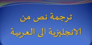ترجمة نص من الانجليزية الى العربية