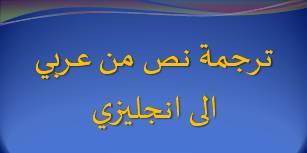 ترجمة نص من عربي الى انجليزي