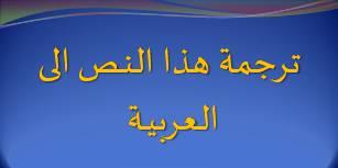 ترجمة هذا النص الى العربية