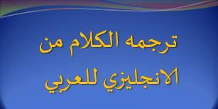 ترجمه الكلام من الانجليزي للعربي