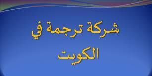 شركة ترجمة في الكويت