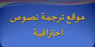 موقع ترجمة نصوص احترافية